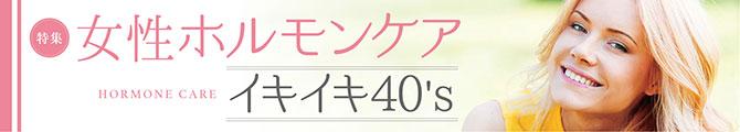 特集 女性ホルモンケア イキイキ40's