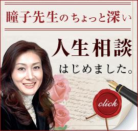 瞳子先生のちょっと深い 人生相談はじめました。