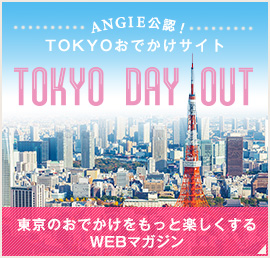TOKYOおでかけサイト TOKYO DAY OUT