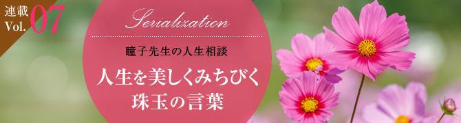瞳子先生の人生相談 人生を美しくみちびく珠玉の言葉