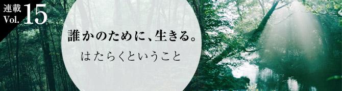 誰かのために、生きる。~はたらくということ~
