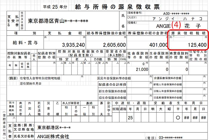 源泉徴収票4