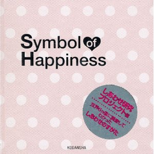 smbol of Happiness(本)