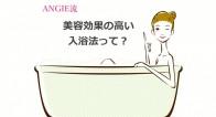 半身浴は美肌効果ナシ!?美容効果が最大になる入浴法って?
