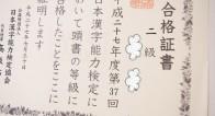【教養があればモテる】外見を磨いてもモテないから「漢検2級」を受けてみた!