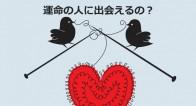 「運命の人と恋愛~結婚」赤い糸を掴むための3つのポイント