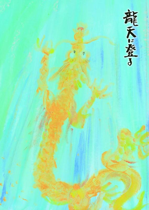 春_04龍天に登る