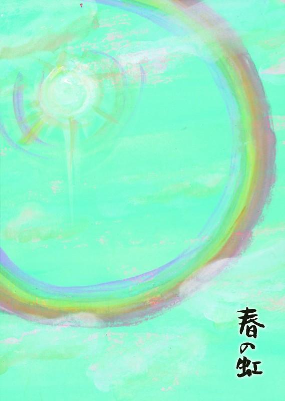 春_08春の虹