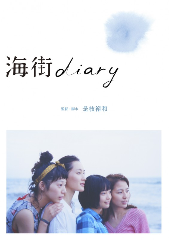 umimachi_DVDBD_S