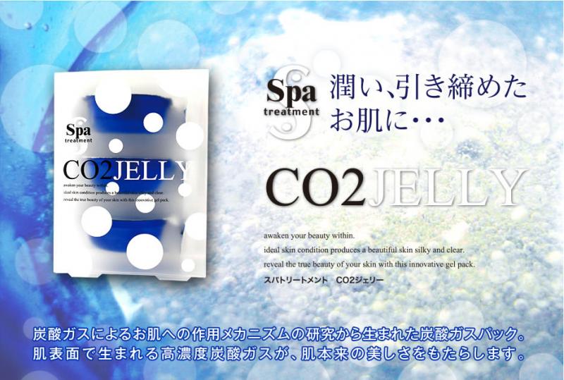 炭酸ガスパック【CO2ジェリー】