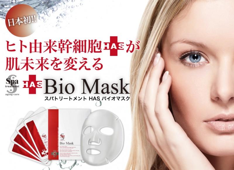 日本初!バイオレスキューマスク