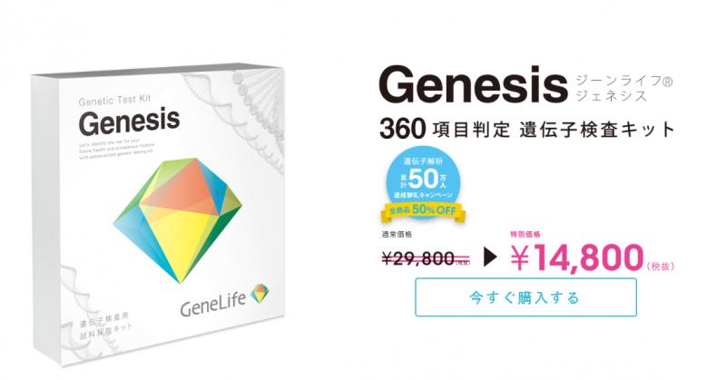 検査キット「Genesis」