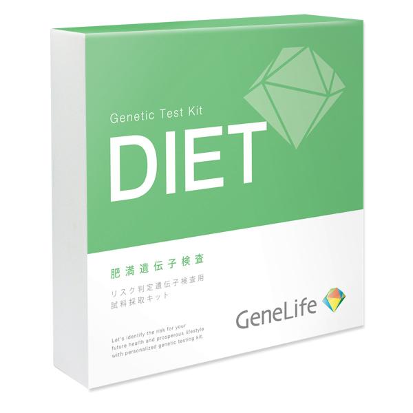 肥満遺伝子検査キット