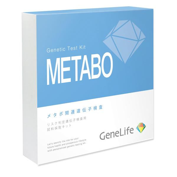 メタボ関連遺伝子検査
