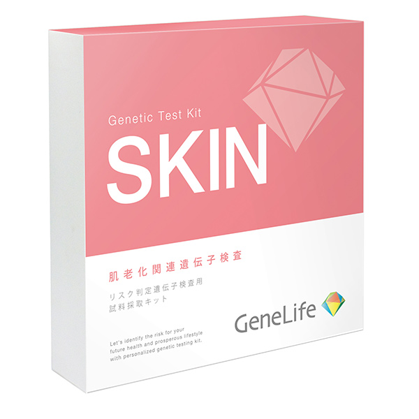肌老化遺伝子検査キット