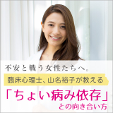 不安と戦う女性たちへ。臨床心理士、山名裕子が教える「ちょい病み依存」との向き合い方