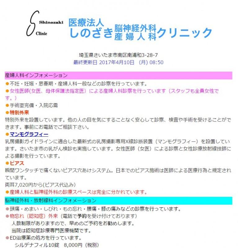 プラセンタ注射 埼玉 ④