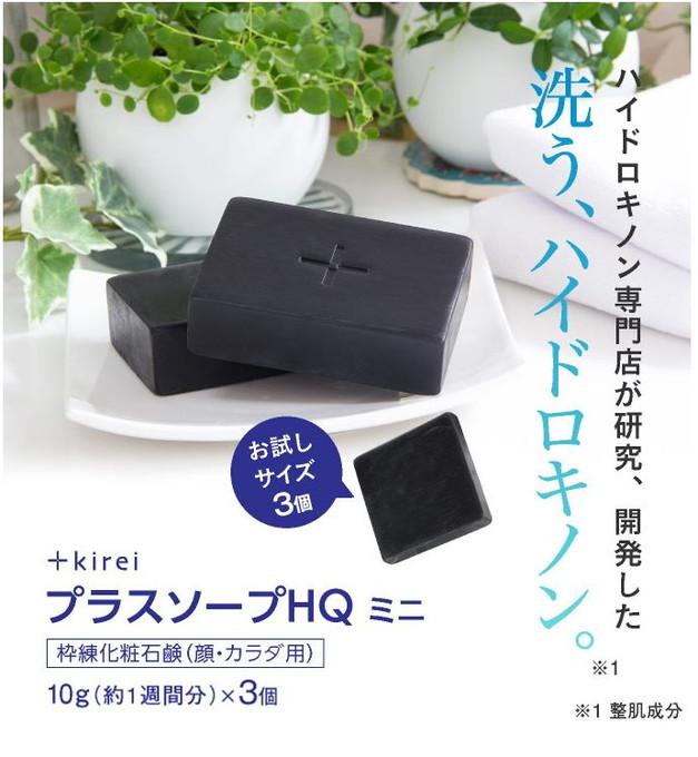 ハイドロキノン石鹸 プラスソープHQ