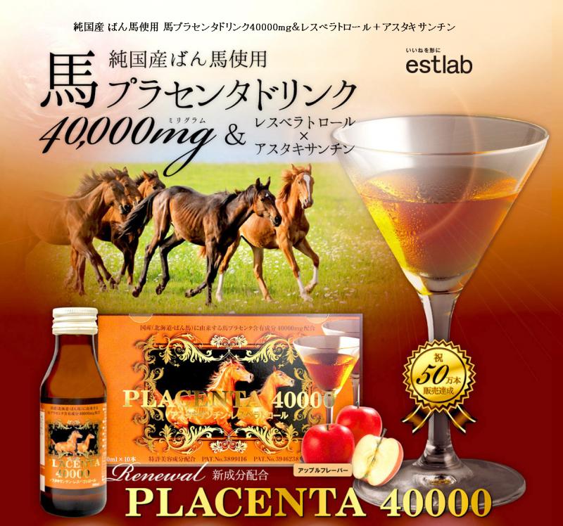 プラセンタ40000