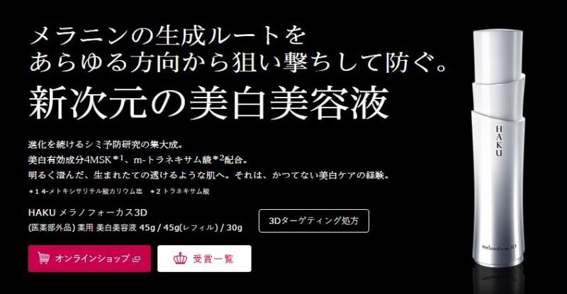 シミ取りクリーム HAKU/メラノフォーカス3D