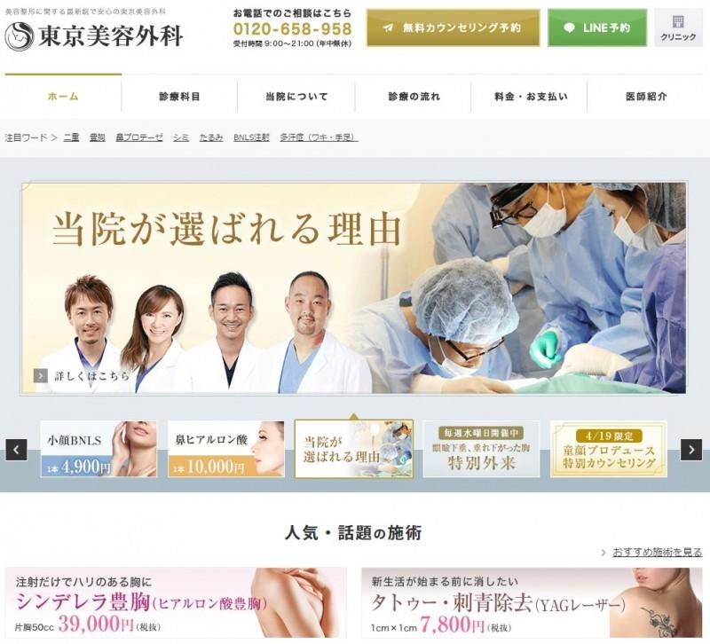 プラセンタ注射 東京美容外科