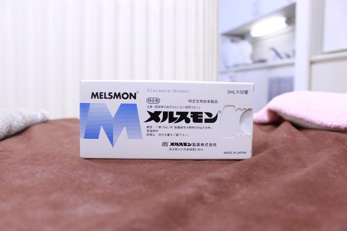 プラセンタ注射 メルスモン