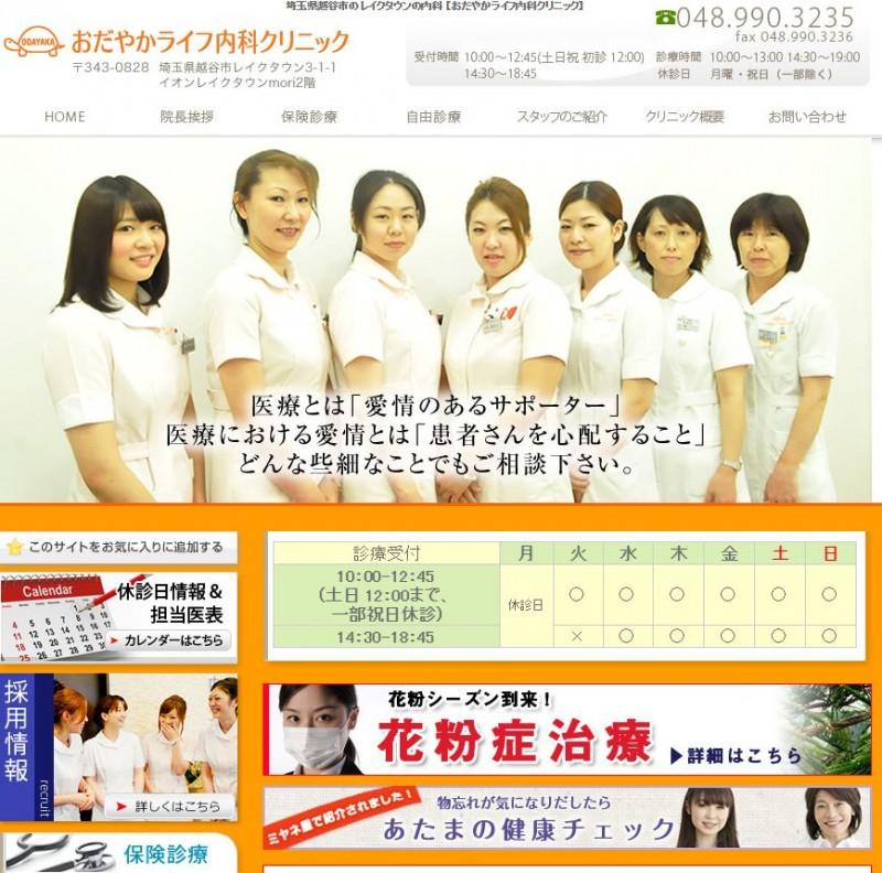 プラセンタ注射 埼玉 ⑤