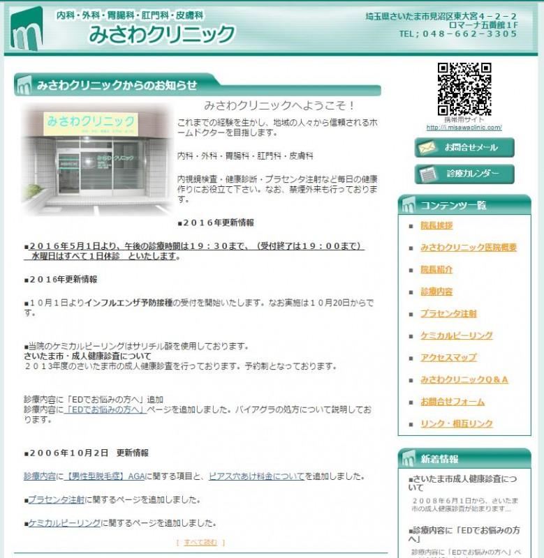 プラセンタ注射 埼玉 ②