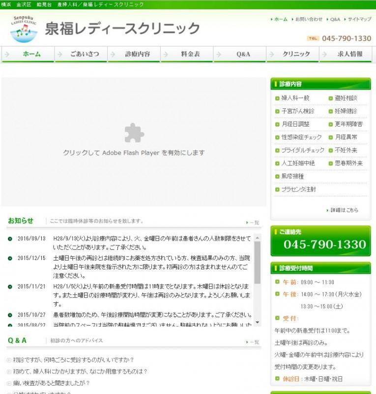 プラセンタ注射 神奈川 ⑤