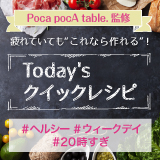 Today's クイックレシピ