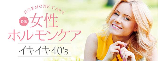 女性ホルモンケア イキイキ40's