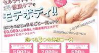 バイオエステBTBの評判・口コミを調査!500円体験の効果は?