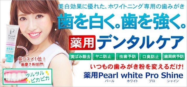 薬用パール ホワイト プロ シャイン ホワイトニング 歯磨き粉