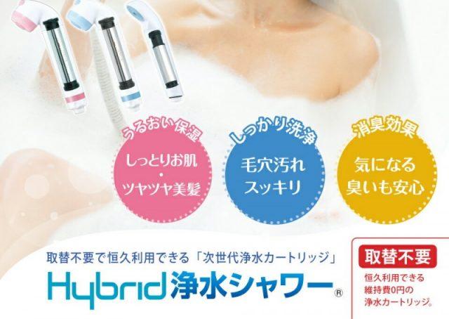 美容 シャワーヘッド ランキング Hybrid浄水シャワー