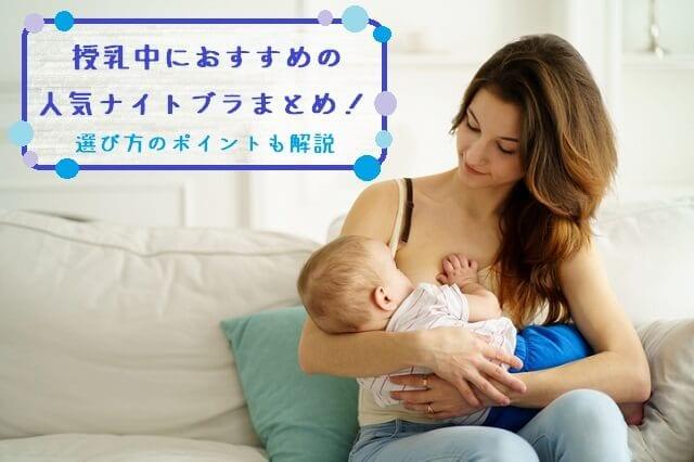 授乳 中 ナイトブラ