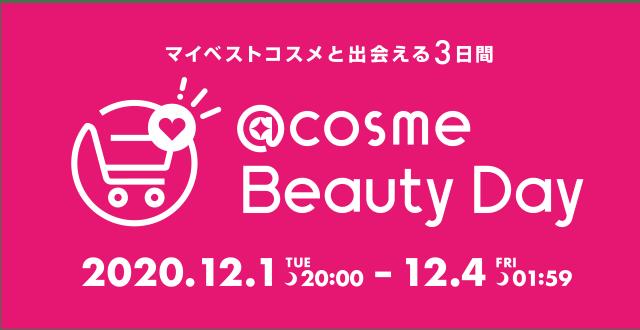 BeautyDay2020_Logo