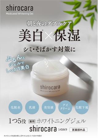 肌荒れとシミを一つで予防!shirocaraオールインワンジェル